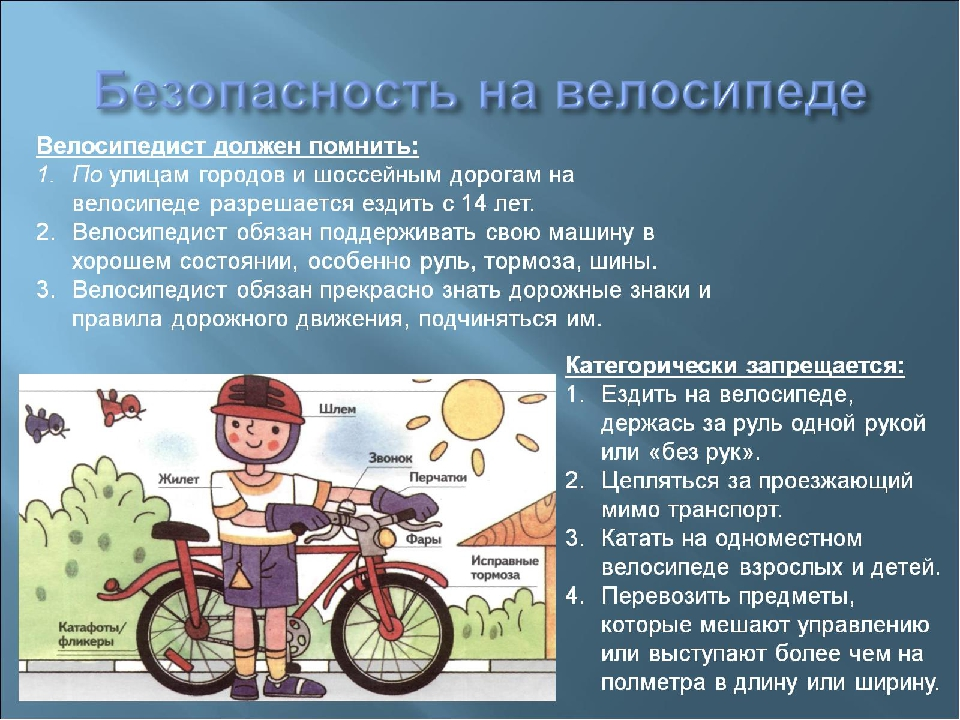 Договор купли-продажи велосипеда с рук