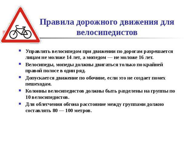 Правила для велосипедиста на дороге