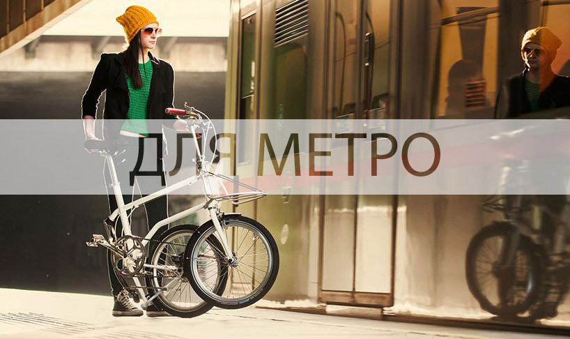 Правила провоза велосипеда в метро