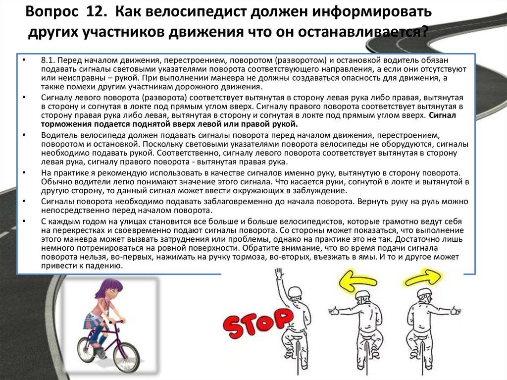 Пдд и велосипедисты