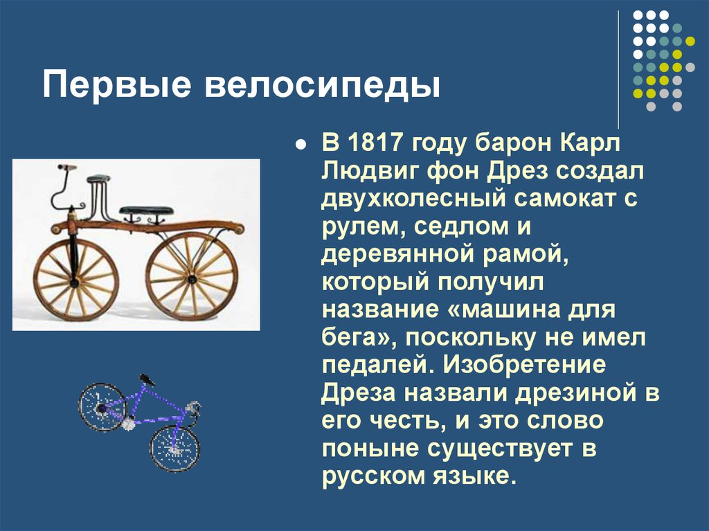 Кто и в каком году изобрел самый первый деревянный велосипед в мире?