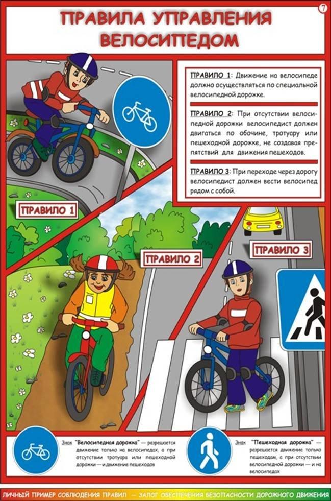 Обязанности велосипедиста: что можно, а что нельзя