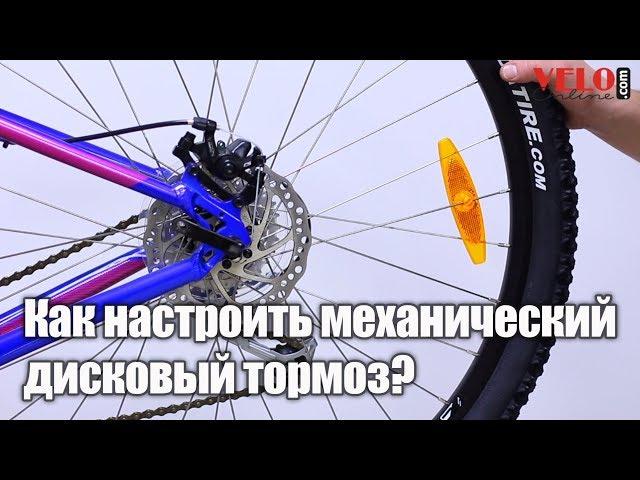 Регулировка тормозного троса на велосипеде