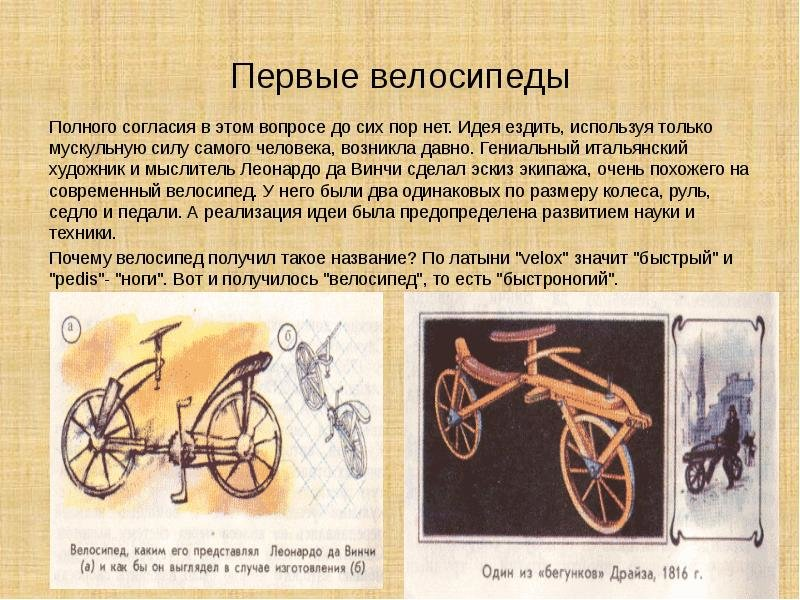 Когда был изобретён первый деревянный велосипед