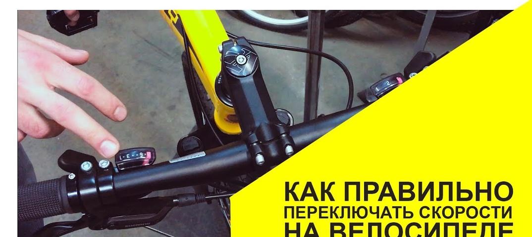 Как правильно переключать скорости на велосипеде