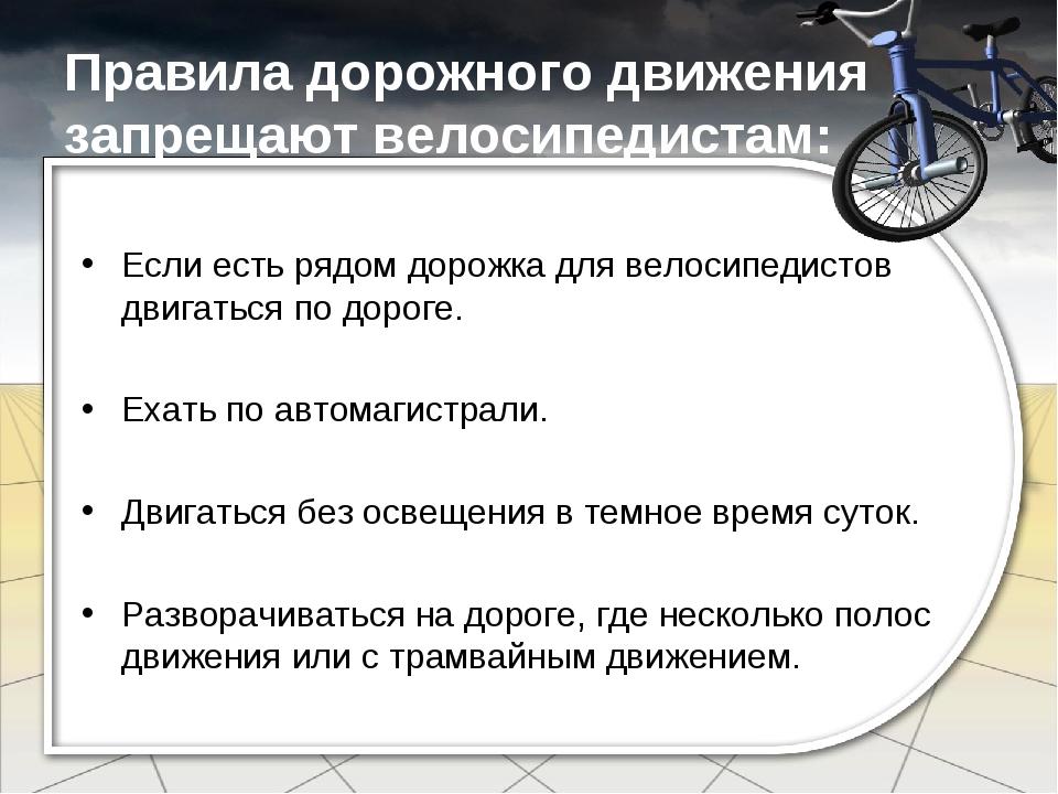 Какая ответственность за наезд на велосипедиста?