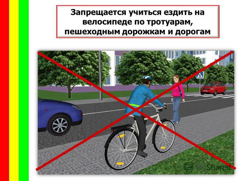 По какой стороне дороги должен ехать велосипедист в 2020 году?