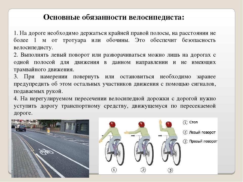 Правила дорожного движения для велосипедистов » новости велоспорта на velolive