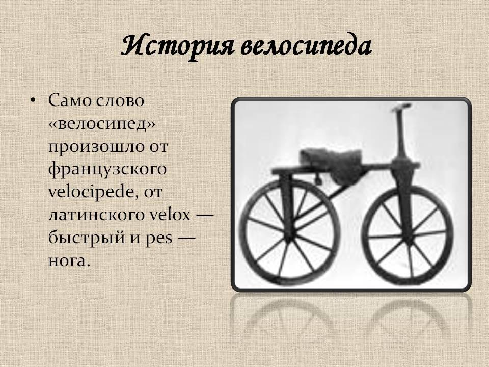 Изобретатели велосипедов
