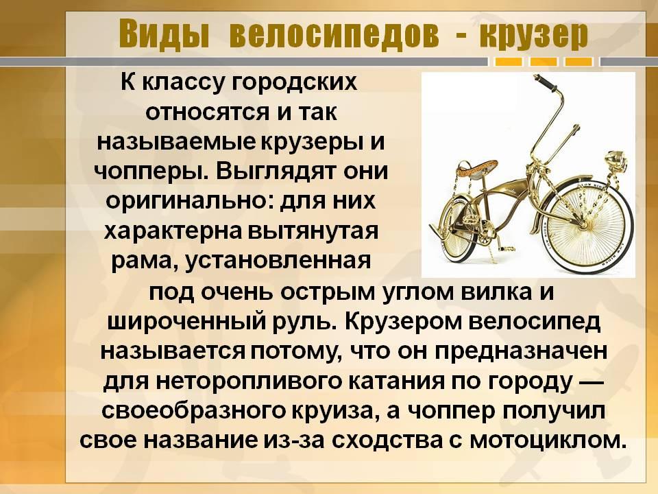 Типы велосипедных рам, предназначение, характеристики и различия