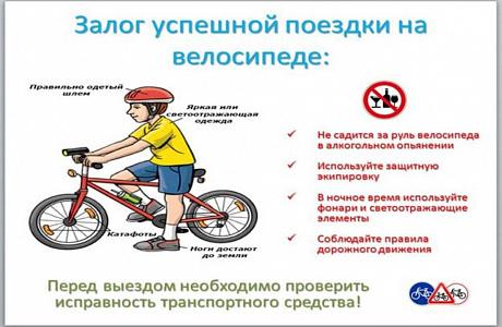 Выбираем велосипед б/у