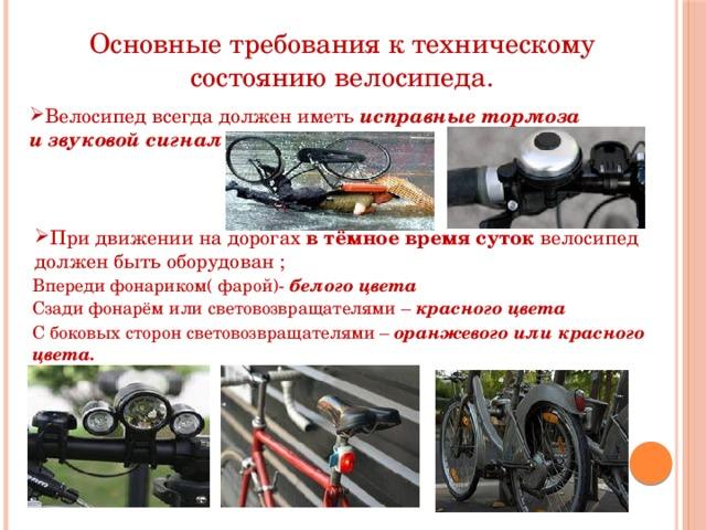 Документы на велосипед