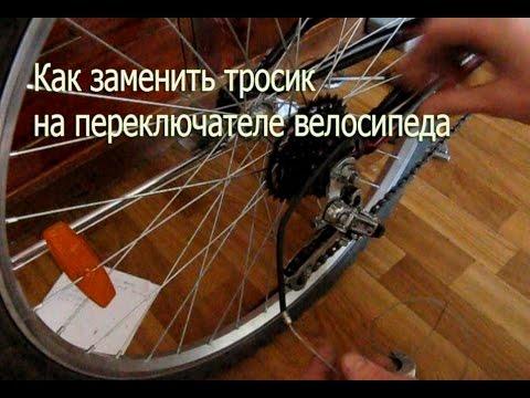 Как заменить тросик переключения скоростей на велосипеде?