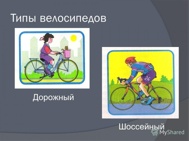 Виды шоссейных велосипедов