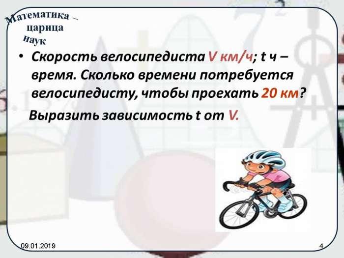 Все о скорости на велосипеде. рекорды и достижения. средняя и максимальная. - bike-rampage