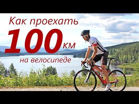 Сколько километров в день стоит проехать