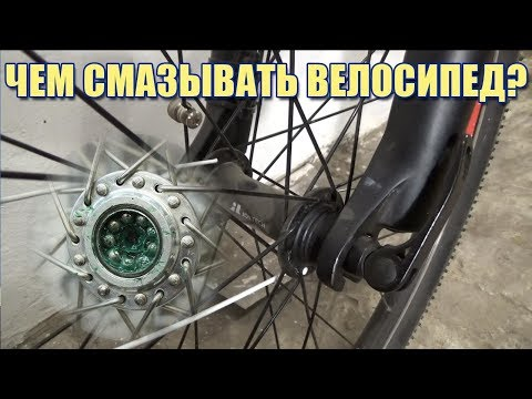 Чем смазывать велосипед | сайт котовского