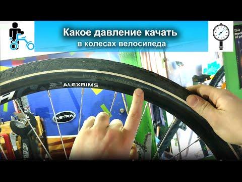Давление в шинах велосипеда, важность, стандарты, формулы расчета