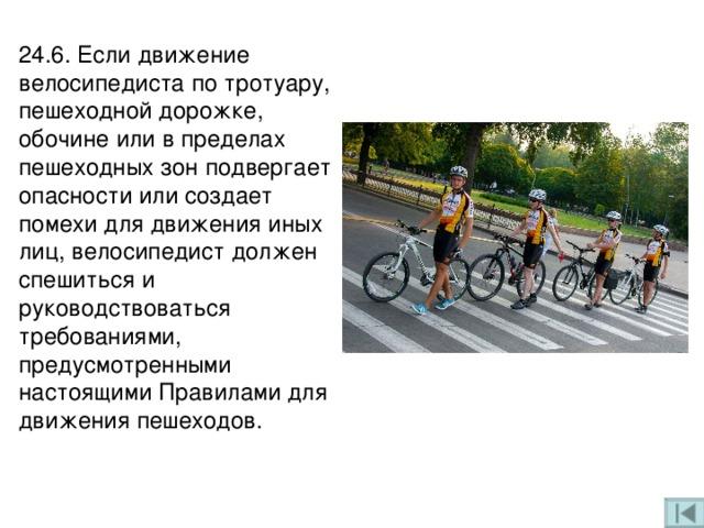 ✅ может ли велосипедист ехать по тротуару - veloexpert33.ru