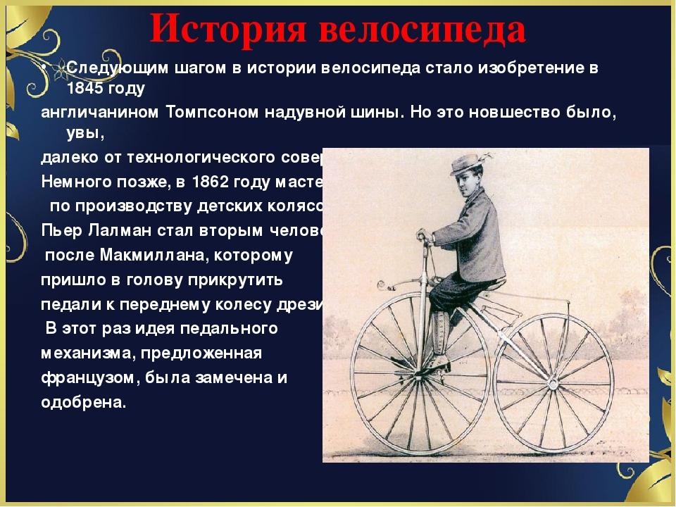 Кто на самом деле изобрел велосипед: правдивая история эволюции стального коня