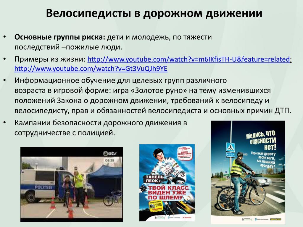 2.3. велосипедист — водитель транспортного средства