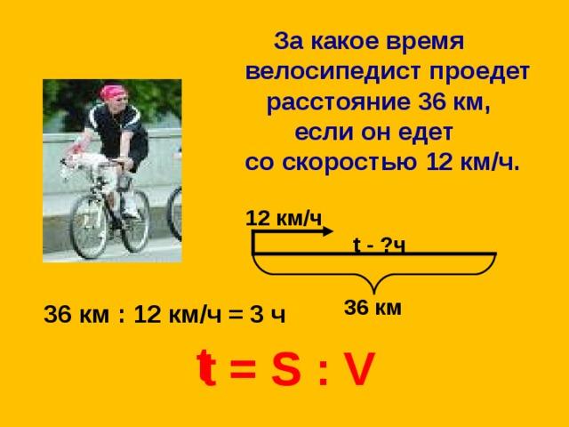 ✅ 15 км на велосипеде сколько по времени - veloexpert33.ru