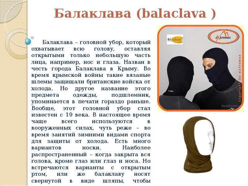 Балаклава для сноуборда: как выбрать и ее особенности