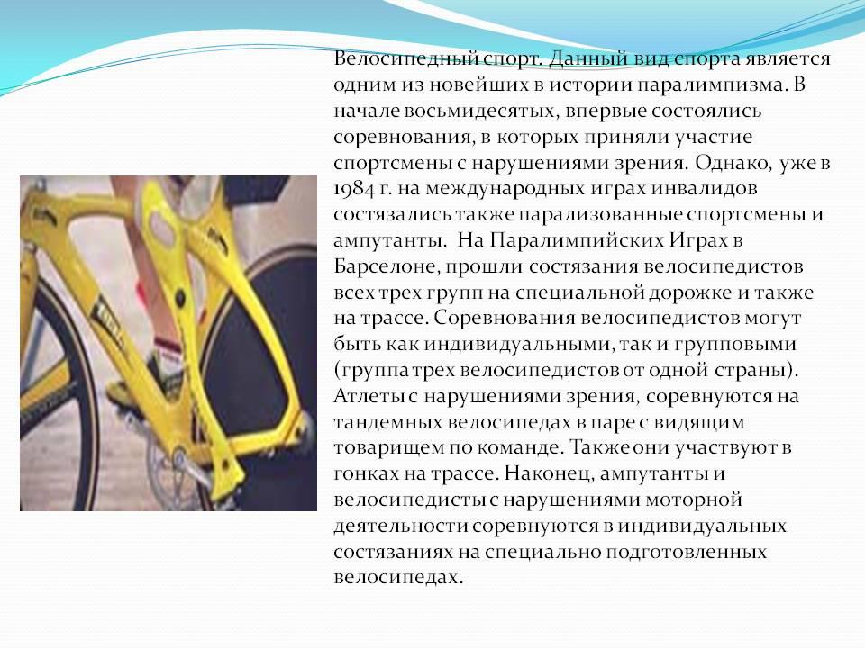 Виды и особенности спортивных велосипедов