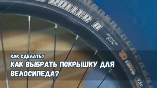 Выбираем покрышки для велосипеда