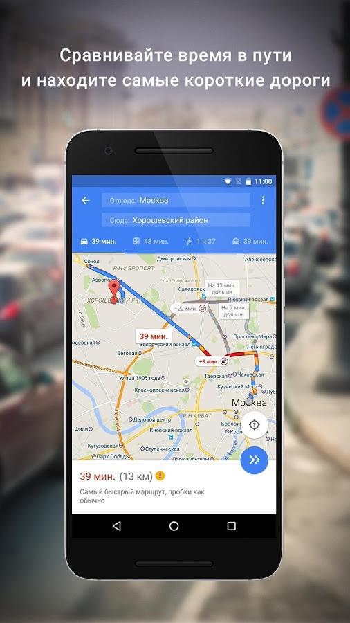 Лучшие приложения на смартфон для построения маршрута