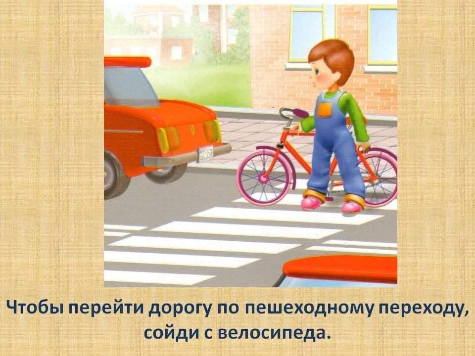 Можно ли переезжать пешеходный переход на велосипеде - всё о велоспорте