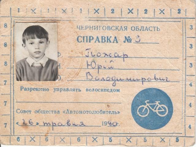 Нужно ли получать водительское удостоверение на велосипед? нужны ли права на велосипед в россии