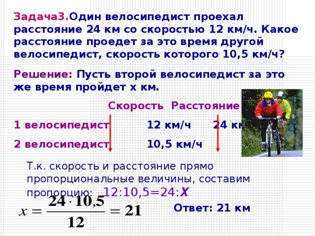 20 км на велосипеде сколько по времени