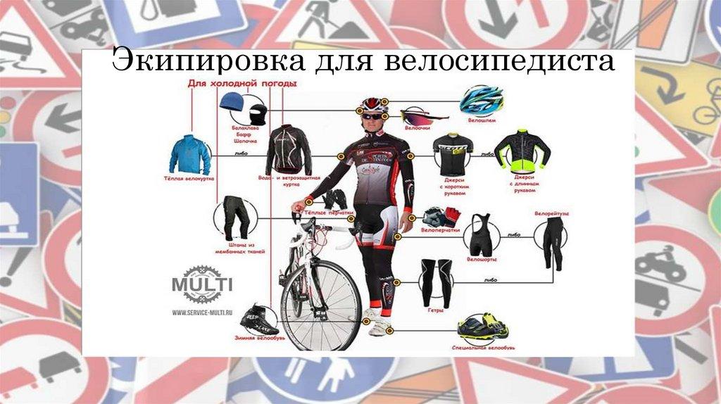 Что входит в экипировку велосипедистов?