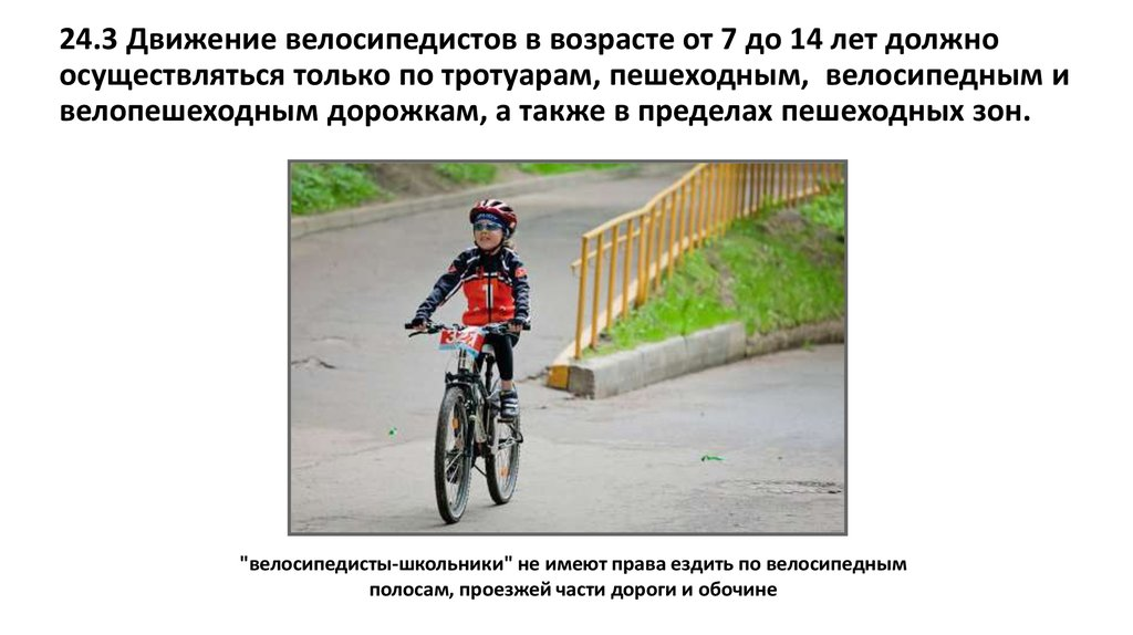 Права и обязанности велосипедистов