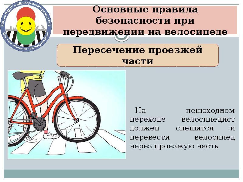 Как правильно переезжать пешеходный переход на велосипеде