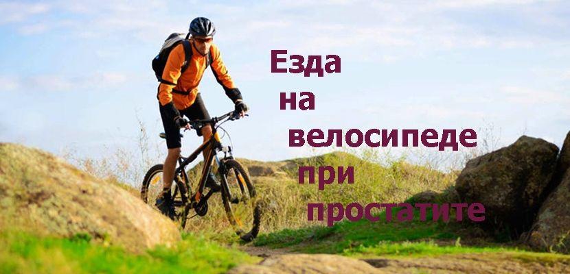 Велосипедисты делают «это» лучше! о том, как влияет велоспорт на потенцию и интимную жизнь.