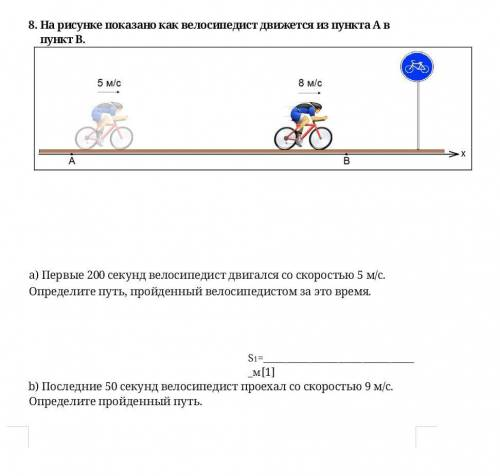 10 км на велосипеде время в пути