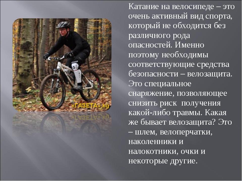 Как влияет езда на велосипеде на потенцию?