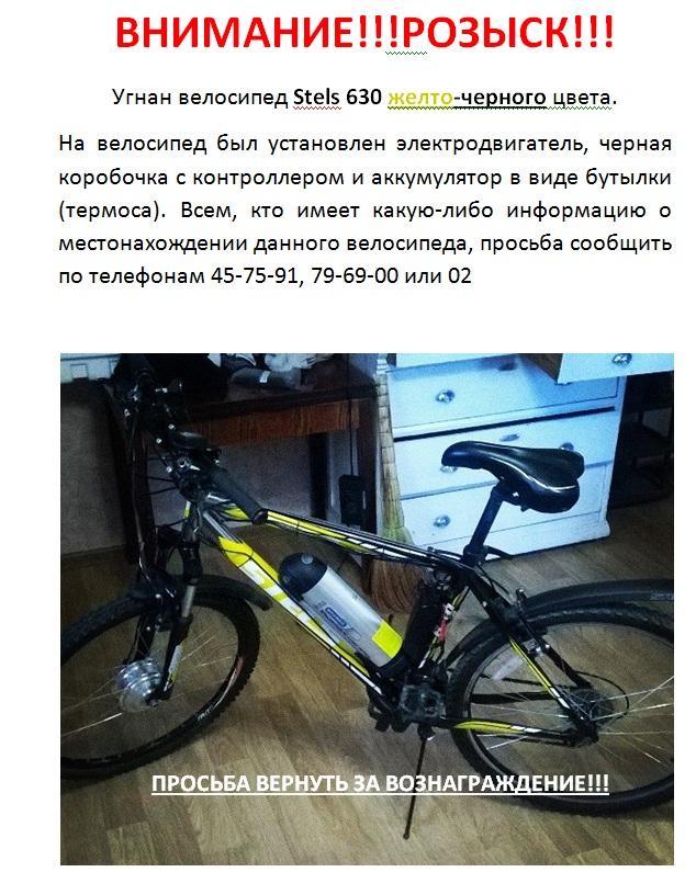 Что делать, если украли велосипед – инструкция