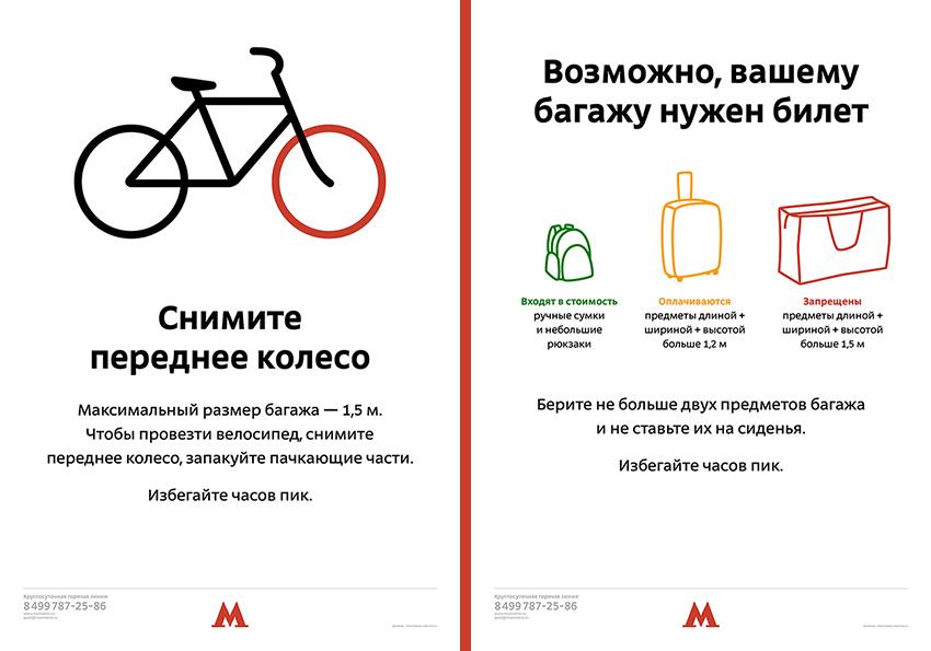 Правила перевозки велосипеда в метро