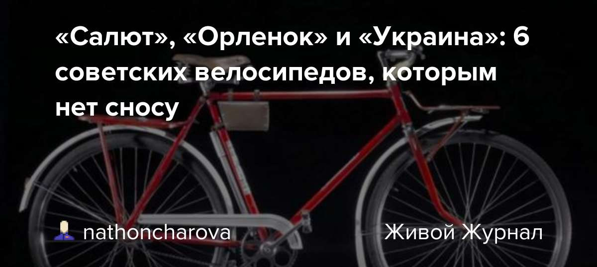 Велосипед салют выпускаемый в ссср и его фото