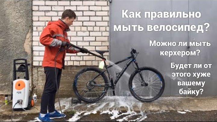 Как правильно помыть велосипед? - всё о велоспорте