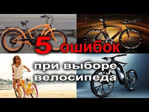 Что нужно знать при покупке велосипеда | советы | veloprofy.com
