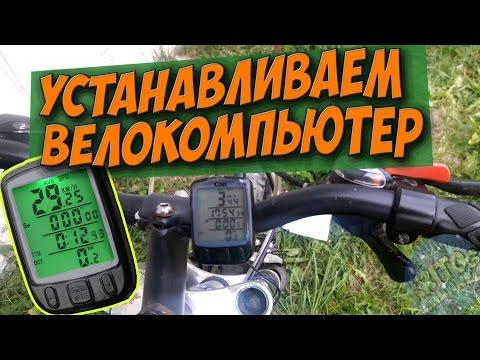 Правильная установка велокомпьютера — все, что нужно знать о настройке