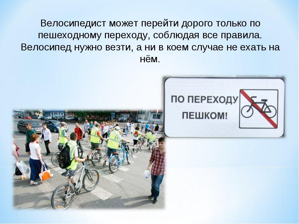 Дтп с велосипедистом на пешеходном переходе, велосипедной дорожке, перекрестке