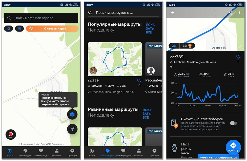 Приложения для бега на iphone и android: 5 лучших в 2021 году
