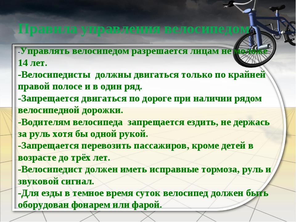 Как подготовить велосипед после зимы